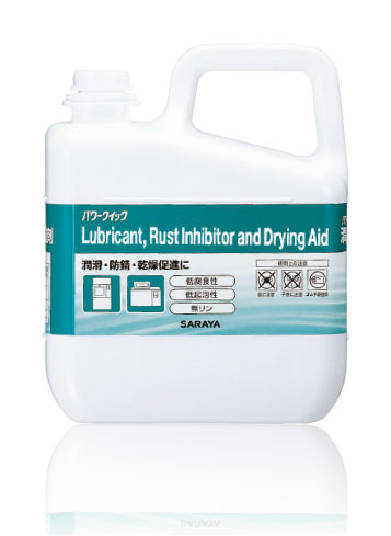 Power Quick : Lubricant, rust inhibitor and drying aid